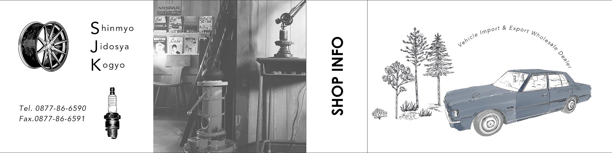 banner_shop_info